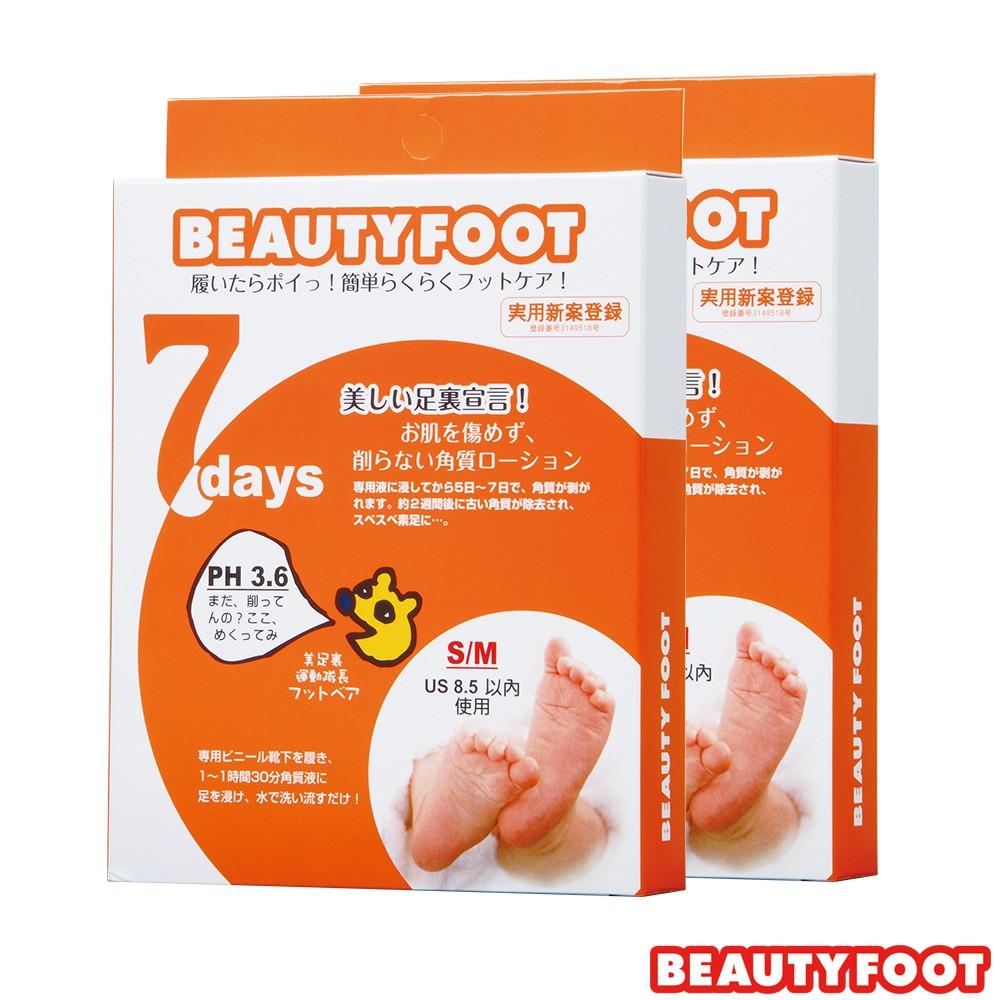 【日本Beauty Foot 】去角質足膜 (25ml x 2枚入)兩入組