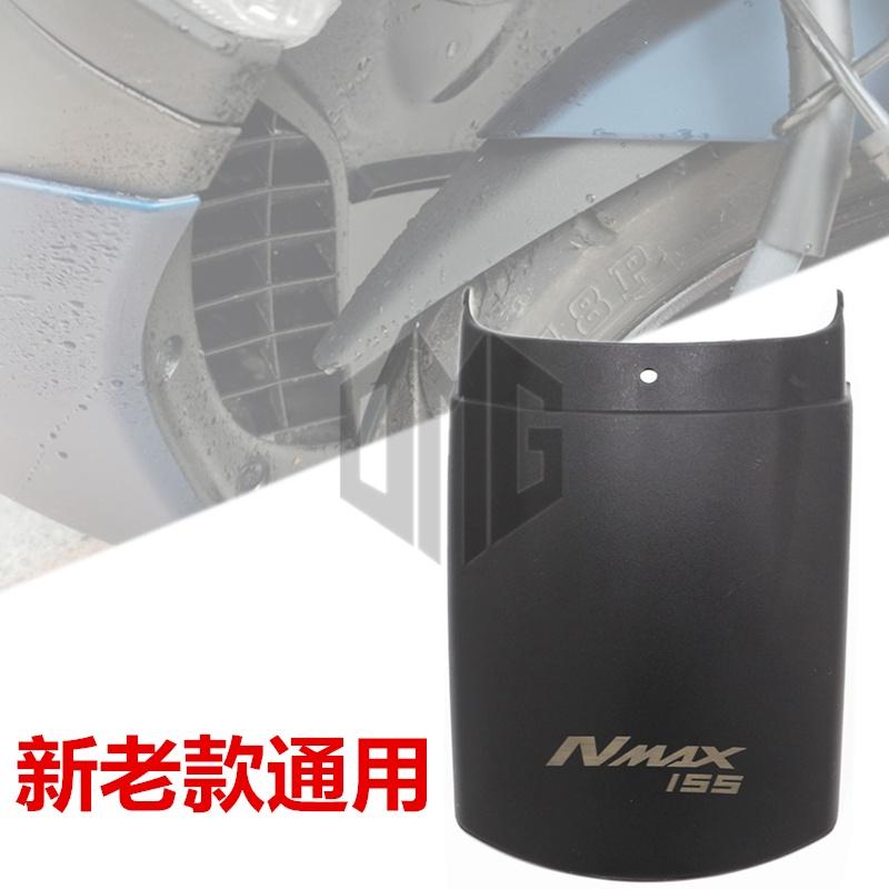 【機車改裝】適用雅馬哈NMAX155 14-21年 新款改裝前沙板擋水板加長泥瓦前土除