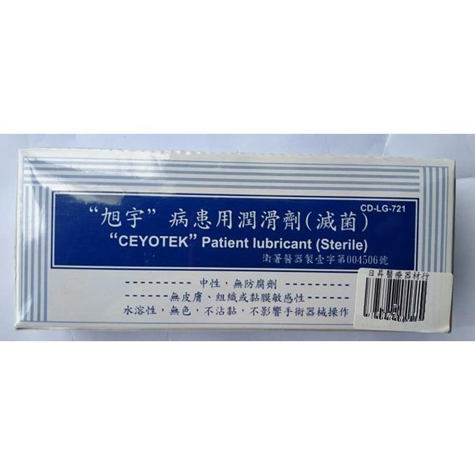 醫療級滅菌潤滑劑  旭宇 病患用潤滑劑(滅菌) 3cc 攜帶包 小包裝