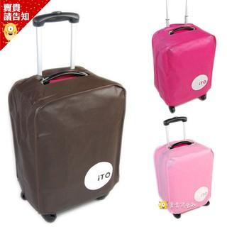 【賣貴請告知】7種尺寸 行李箱防塵套 保護套 耐磨拉杆箱 20吋 22吋 24吋 26吋 28吋 29吋 30吋 附發票 宜蘭縣