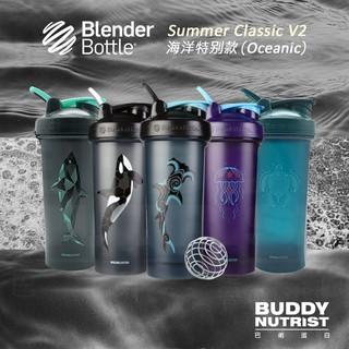 [美國 Blender Bottle] Oceanic Classic V2 特色款 搖搖杯 鯊魚 海龜 虎鲸 28oz 新北市