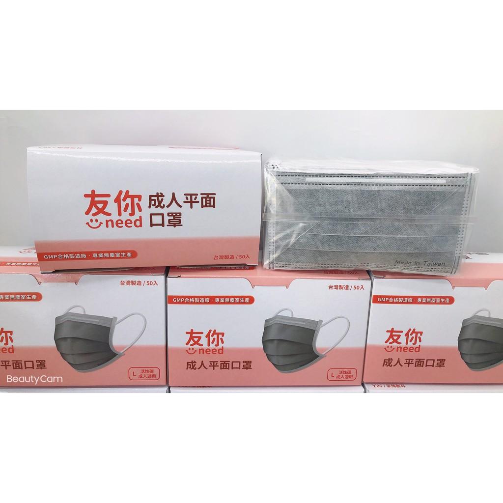 """醫療級 台灣第一品牌 台灣康匠 """"友你""""成人平面活性碳口罩 醫用口罩、皆為盒裝、皆有MIT鋼印 50入裝、現貨 一次性"""