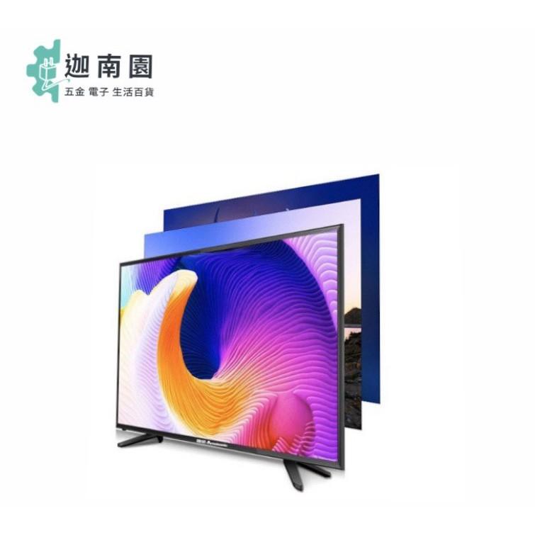 【自由品牌】全新19吋LED電視螢幕 護眼低藍光  LG,AU,CHIMEI+無亮點面板 免運保固一年