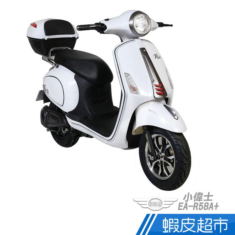 e路通 EA-R58A+ 小偉士 52V有量鋰電 500W LED大燈 液晶儀表電動車(客約) (電動自行車) 廠商直送