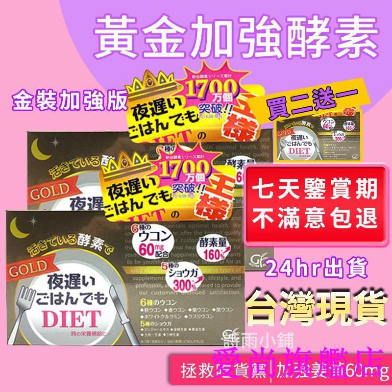 ♛現貨 不用等♛ 買二送一 日本NIGHT DIET新谷酵素黃金加強版王樣限定夜遲夜間酵素30包一盒 日本酵素