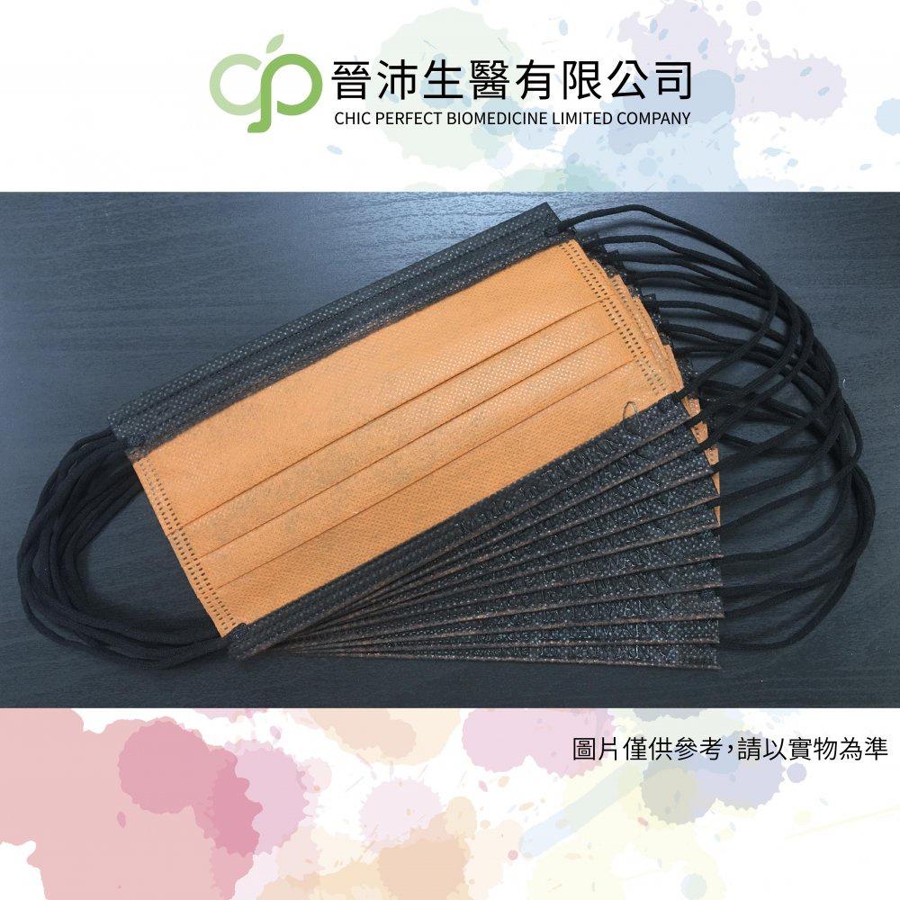 💥舊款出清💥[台灣製]晉沛生醫  防護型口罩 特殊色 愛馬仕橘 10片裝 夾鏈袋散裝非盒裝