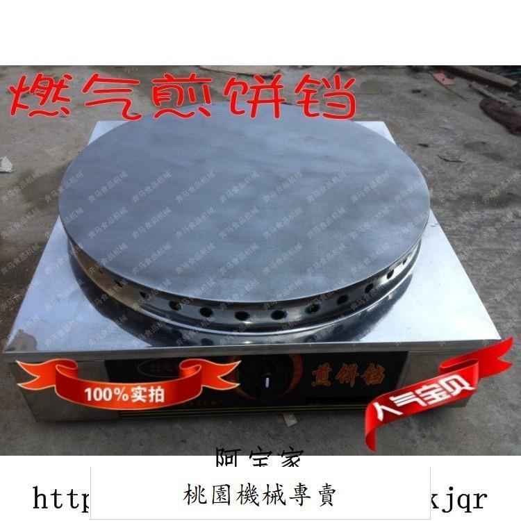 廠家直銷[]39cm瓦斯款可麗餅機 可麗餅爐 煎餅機 煎餅爐春卷皮