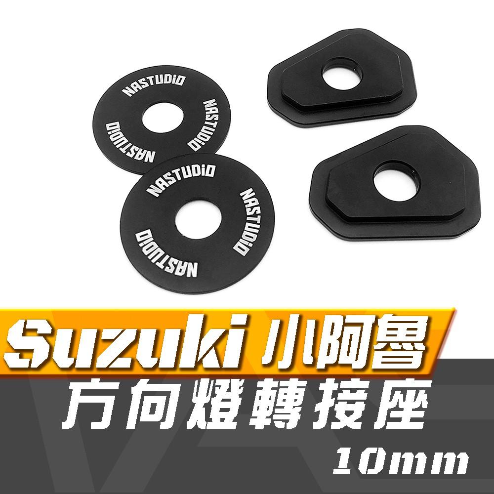 【NAS】小阿魯專用 鋁合金「方向燈轉接座」方向燈墊片 方向燈夾片 方向燈座 SUZUKI GSX-R150 S150