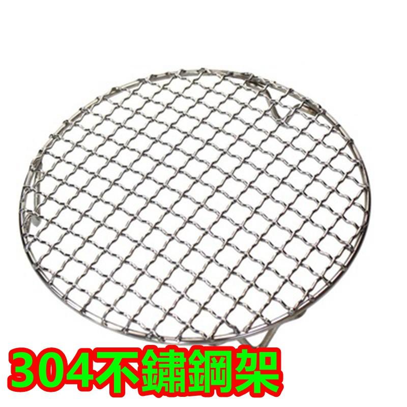 空氣炸鍋 氣炸鍋 比依 科帥 通用烤架烤肉網架 加厚304不鏽鋼架 (NO.25)