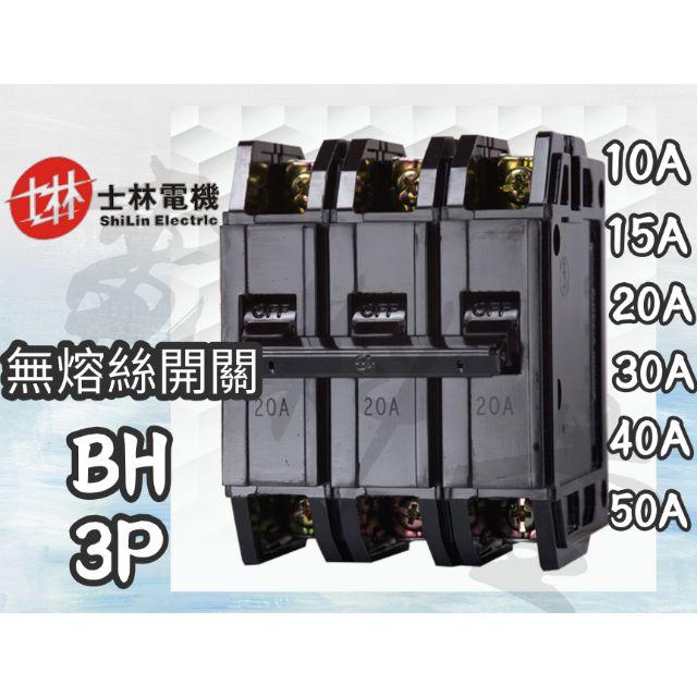 【電子發票 公司貨】士林電機 BH 3P 15A 20A 30A 40A 50A 無熔絲開關 NFB 士林