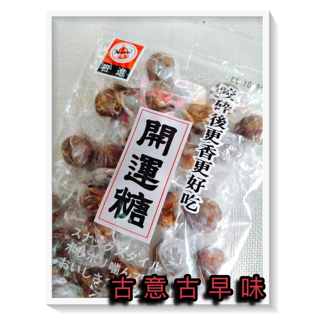 古意古早味 開運糖(黑飴) (90g/包) 懷舊零食 糖果 進口超夯食品 日本進口
