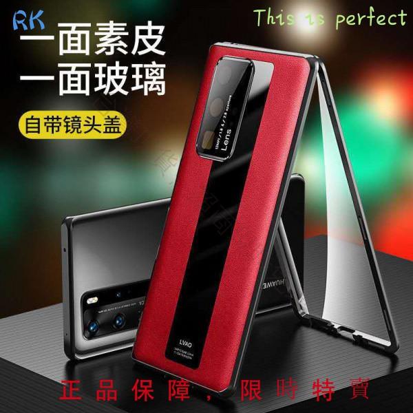 (現貨 全新) 爆款華為p30pro手機殼p30素皮防摔雙面玻璃秒變保時捷p30全包自帶鏡頭