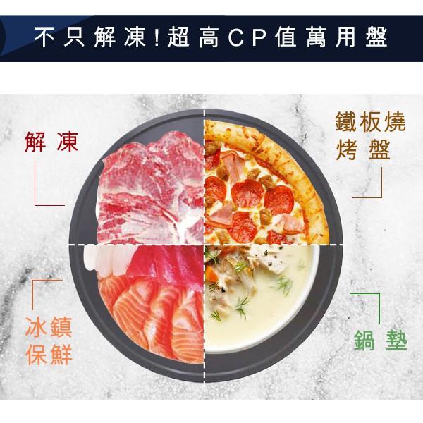 【西華SILWA】節能冰霸極速解凍+燒烤兩用盤.....露營/聚會/烤肉/居家一盤多用...超高CP值...千萬別錯過