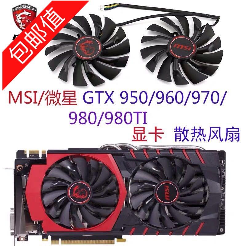 現貨 微星GTX980Ti/980/970/960/950 R9 390X/390/380紅龍顯卡散熱風扇