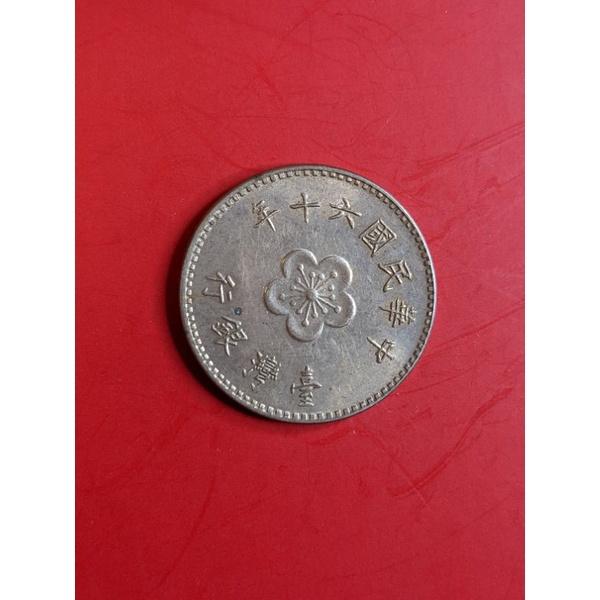 《現貨》民國60年大1元梅花硬幣~阿爸的古錢收藏品出清