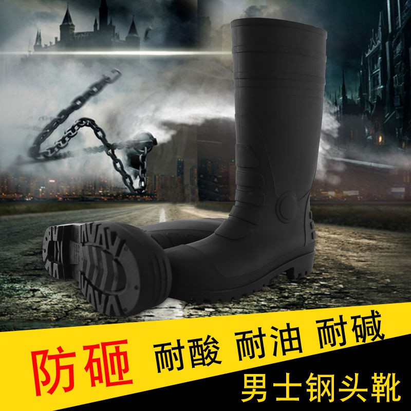 ✨現貨實拍✨鋼頭防砸靴男高筒橡膠防滑耐磨防水耐油勞保雨靴礦工安全防護雨鞋