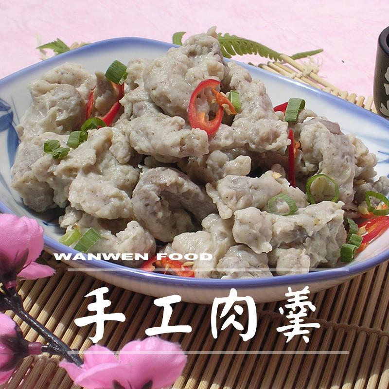 【丸文食品】手工肉羹240g*1包