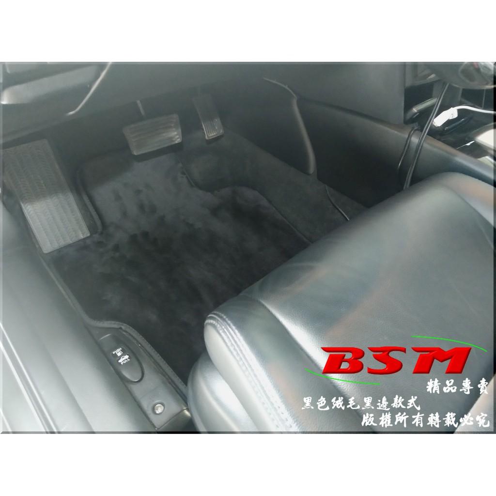 BSM | 優質絨毛腳踏墊|Lexus IS200 IS250 IS250C 全車份