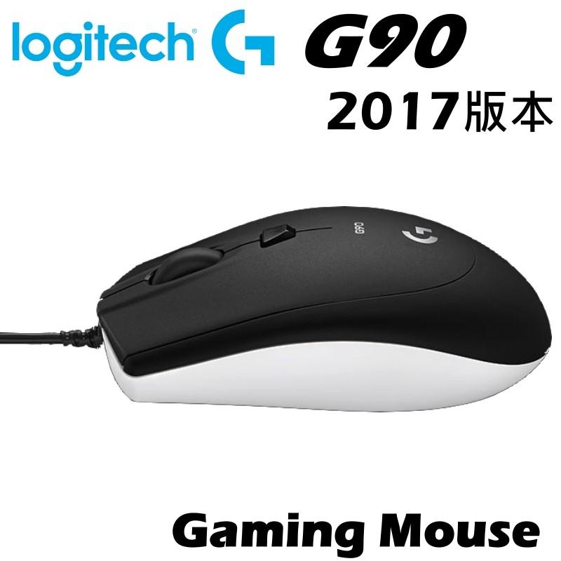 Logitech 羅技 G90 2017版本 電競滑鼠 光學電競滑鼠 250-2500DPI 附發票