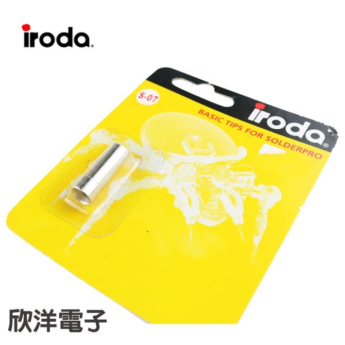 iroda 愛烙達烙鐵頭 熱風頭(S-07) PRO-50/PRO-70用 實驗室、學生實驗、烙鐵、家庭用