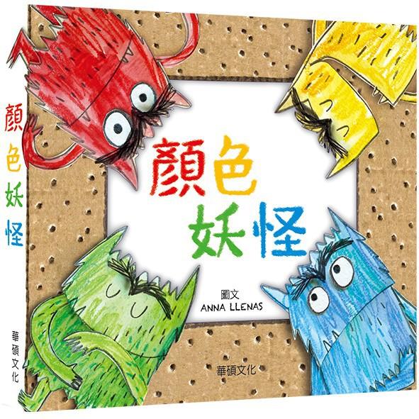 華碩文化 顏色妖怪THE COLOR MONSTER__立體書系列