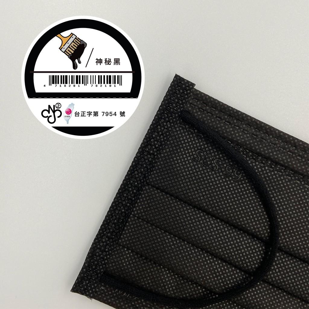 舒適久醫療口罩  黑色口罩50入 雙鋼印 台灣製