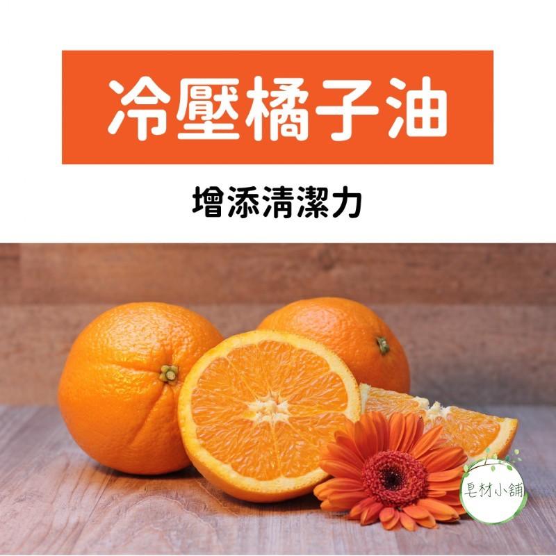 🌵皂材小舖🌵冷壓橘子油 orange oil