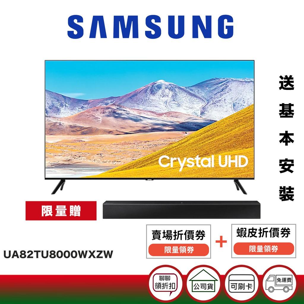 SAMSUNG 三星 UA82TU8000WXZW 82吋 4K電視 限量贈$4,990 Soundbar T400