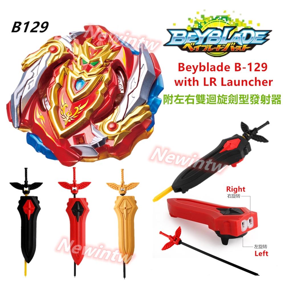 現貨Beyblade B129 超刃勇士豪華組 超覺勇士 超Z戰神戰鬥陀螺 雙向發射器劍型發射器左右雙迴旋 合金組裝陀螺