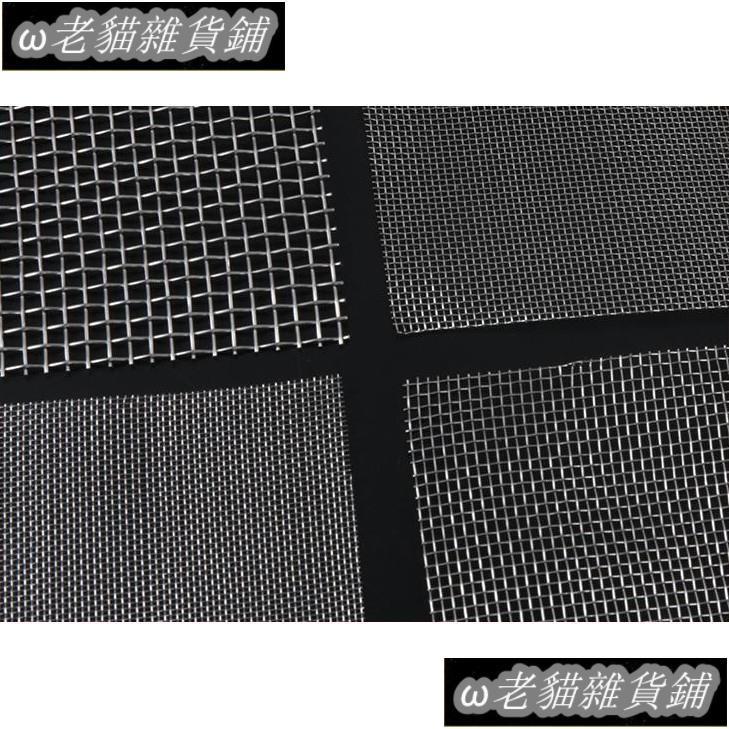 【蝦皮熱銷】不銹鋼篩網304/316不銹鋼網過濾網鋼絲網片鐵絲網軋花網80目100目