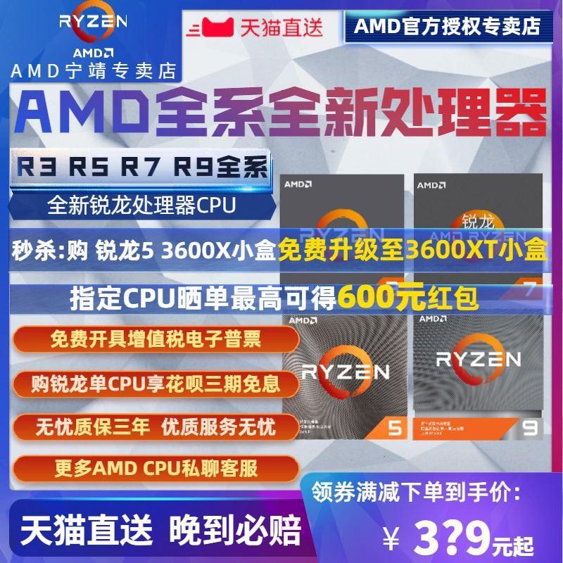 代購優選AMD銳龍Ryzen R5 3600 XT 3400G 4650G 5600X R7 3700X 3800X 5