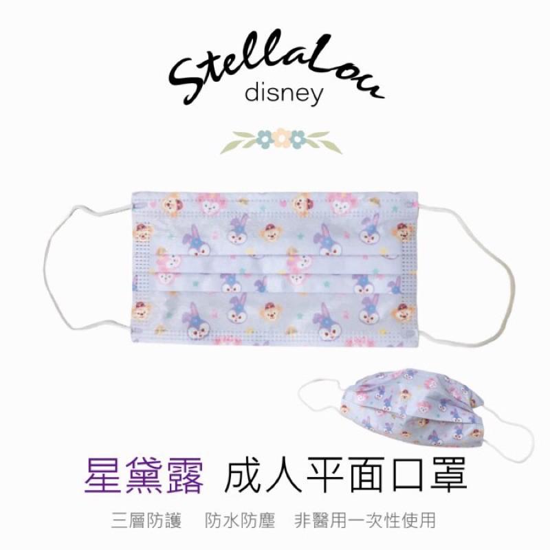 星黛露 淺紫小伙伴 成人/兒童/幼童口罩50入 StellaLou 迪士尼Disney 平面口罩 非醫用一次性口罩拋棄