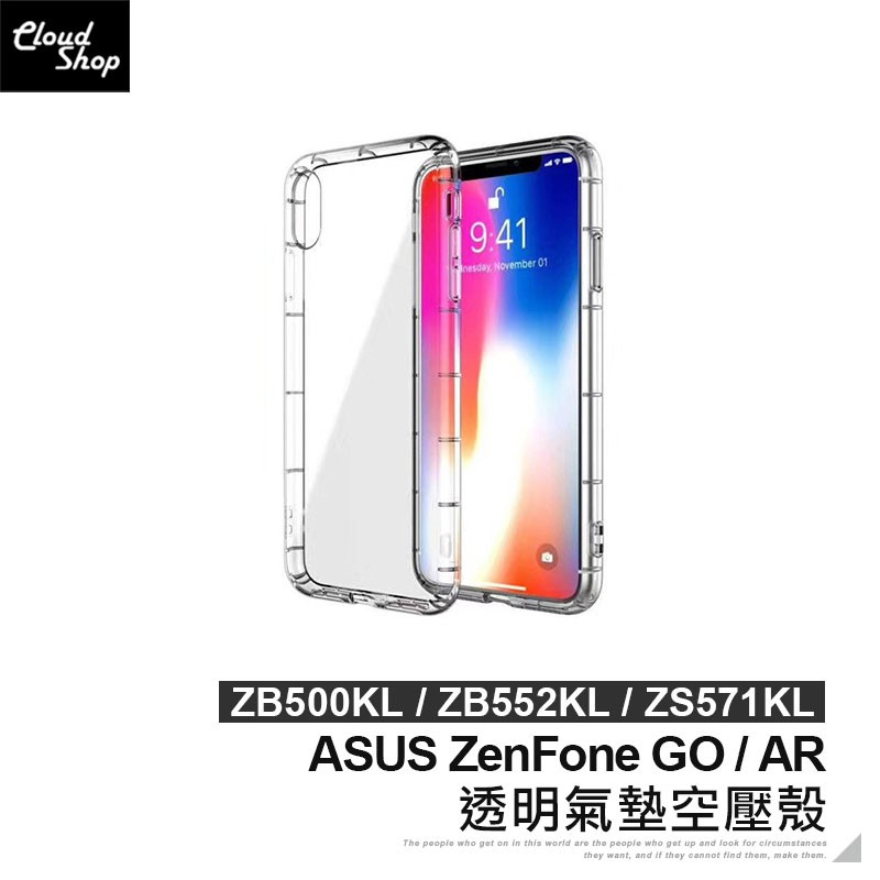 ASUS 透明氣墊空壓殼 ZenFone GO ZB500KL ZB552KL AR ZS571KL 手機殼 透明殼