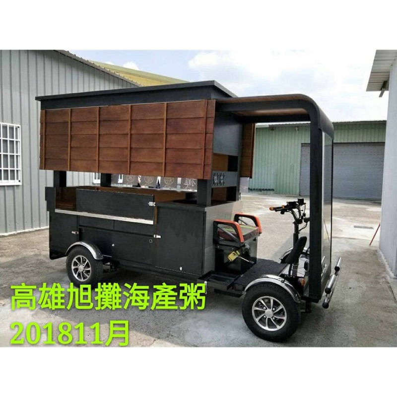 攤車 餐車 移動式攤車 電動攤車 客製化。海產粥