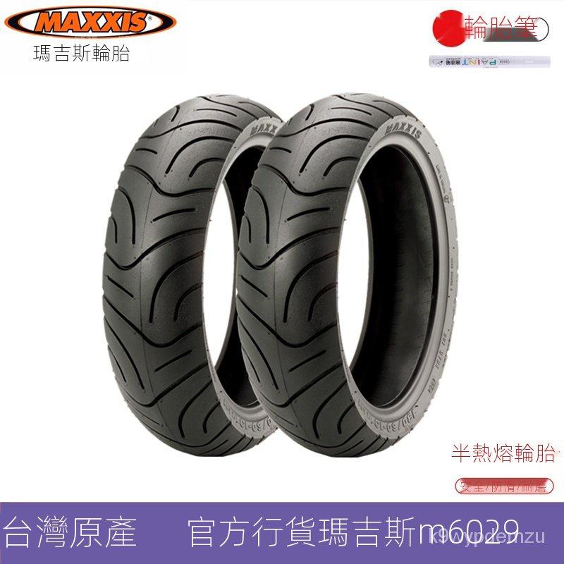 【越野 機車輪胎】台灣瑪吉斯半熱熔摩托車輪胎90 10 110 120 130 140 60 70 12 13