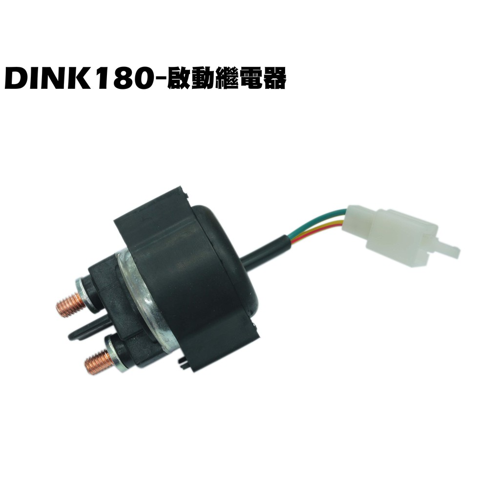 DINK 180-啟動繼電器(新式)【正原廠零件、SJ40AA、SJ40AB、光陽品牌頂客、起動繼電器開關】