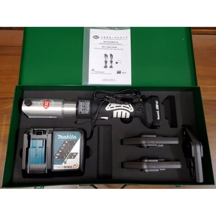 【泵浦五金】台震 18V 充電式 白鐵管壓接機 不鏽鋼水管壓接機 TP-25M 牧田電池 非REMS TP-25B