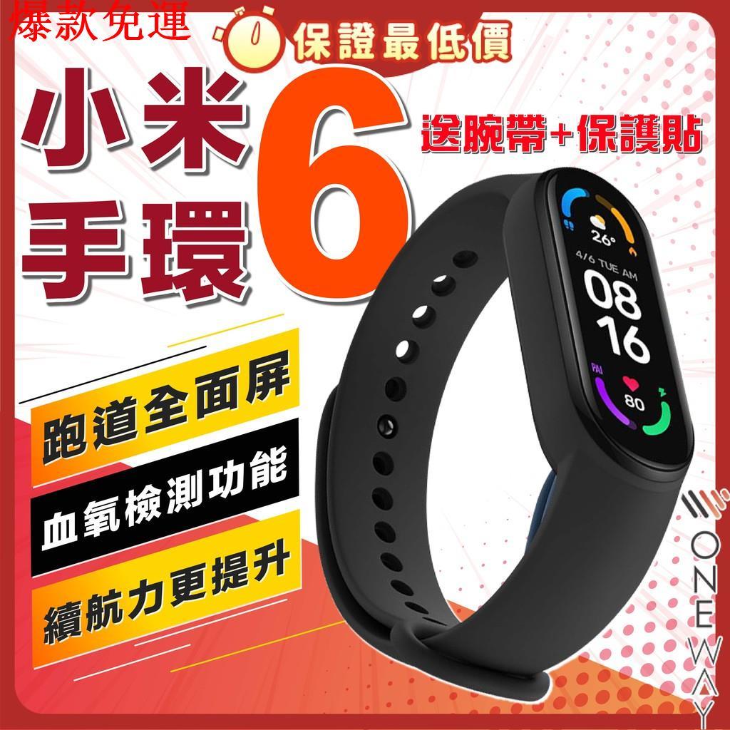 【熱銷爆款】【熱騰騰 現貨 】小米手環6 智能錶 保固一年 原廠公司貨 附充電線 錶帶 小米手錶