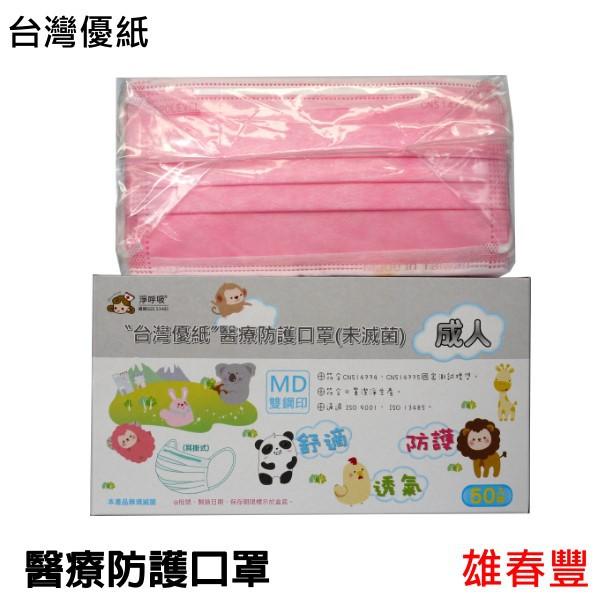 台灣優紙  醫療級防護口罩(未滅菌) 成人平面口罩 醫療用口罩  醫用口罩  粉紅色 MIT雙鋼印 送5個加厚版分裝袋