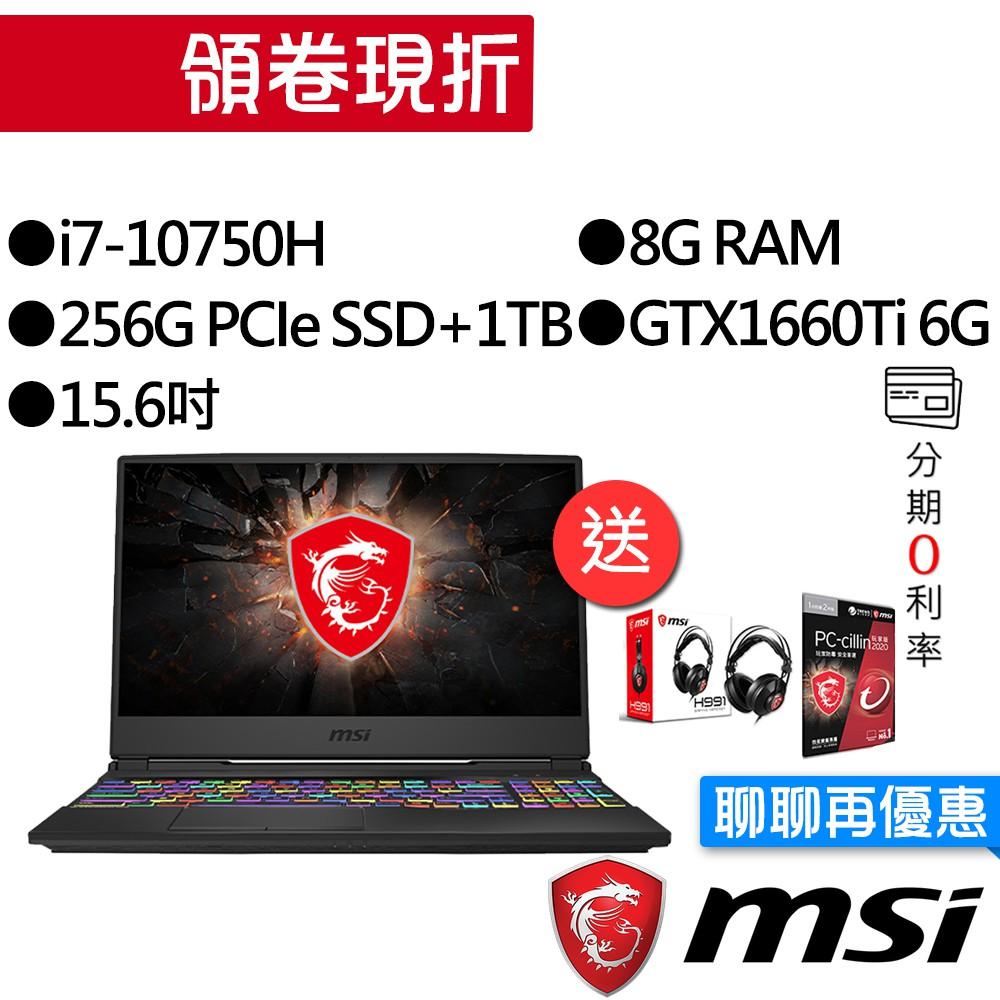 MSI 微星 GL65 10SDK-437TW i7/GTX1660Ti 獨顯 15.6吋 雙碟 電競筆電