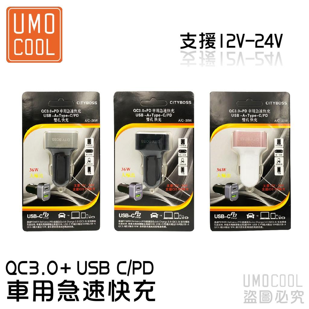 A/C-36W QC3.0+USB C/PD 車用急速快充 車充 支援12V-24V 36W 優膜庫