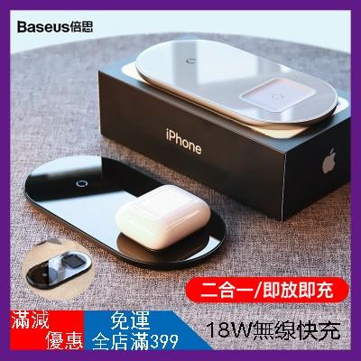 Baseus 倍思 極簡二合一無線充電器 支援QI Airpods 無線充電 18W 無線充 充電盤 充電板 無線充電器