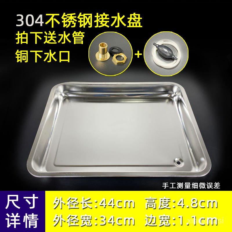 不銹鋼茶盤接水托盤嵌入式排水底盤304*茶桌茶幾台帶漏水茶道配件