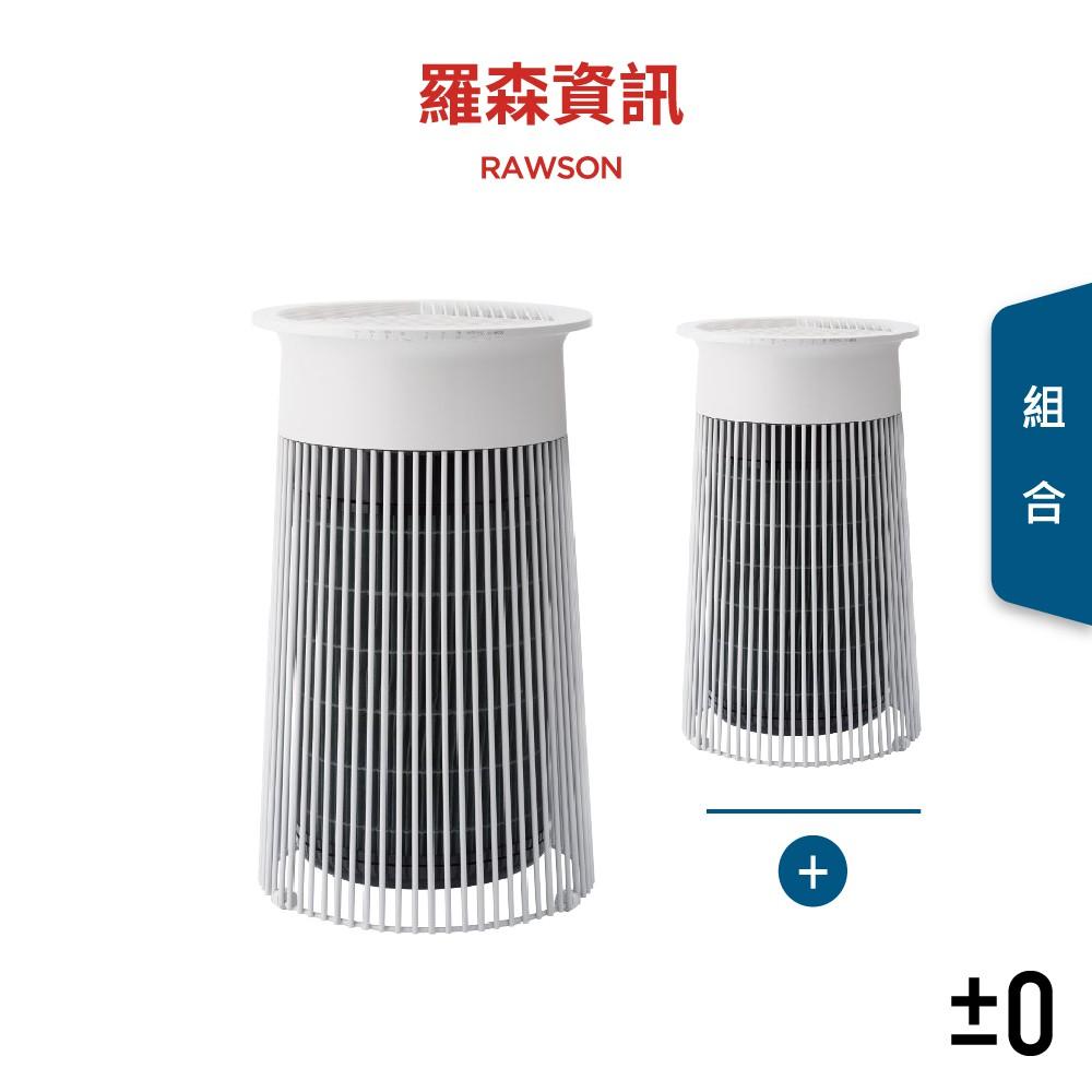 ±0 XQH-C030 C030 空氣清淨機 正負零 空淨機 清淨機 吸塵器 白 清淨機 優惠組合 1+1