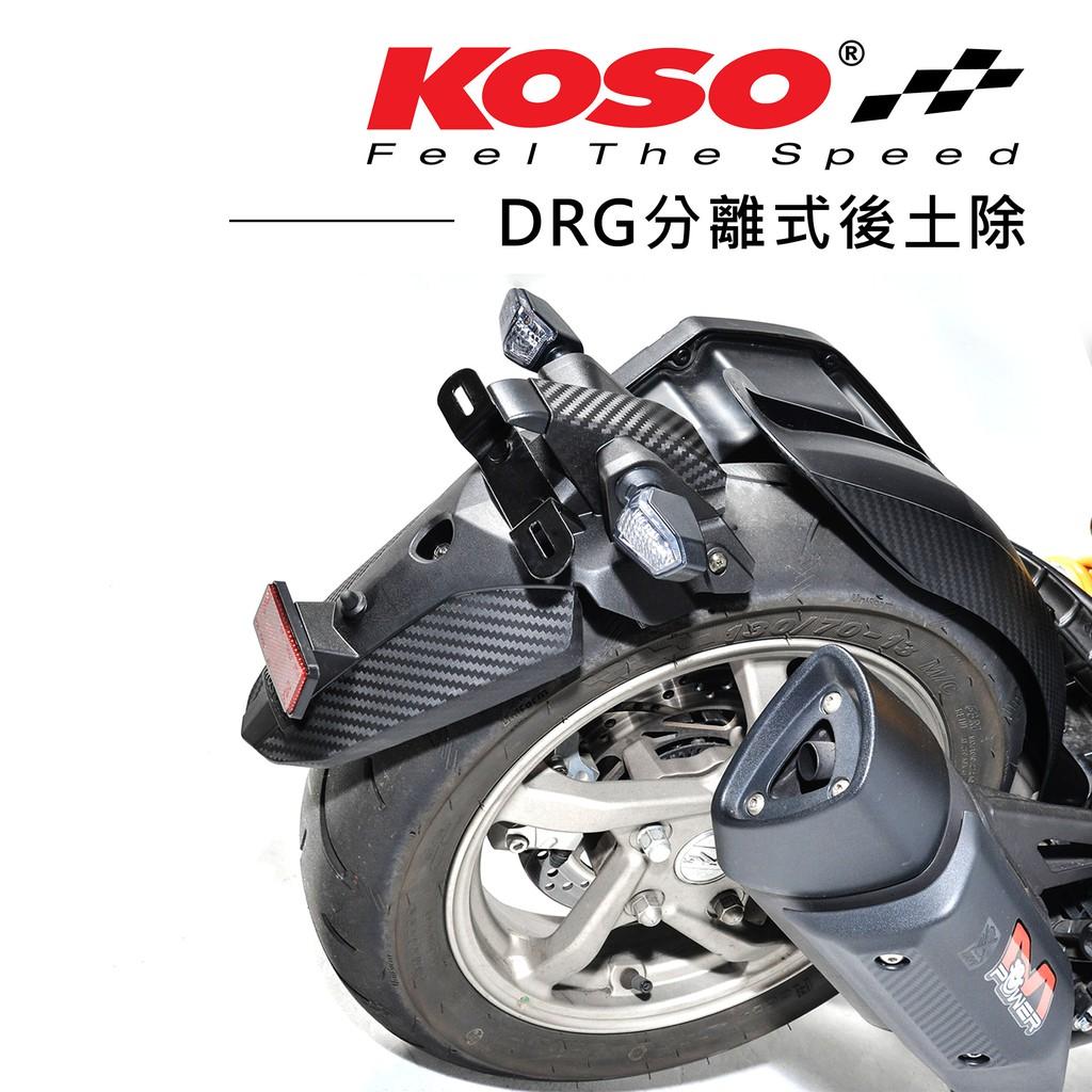 【KOSO】SYM DRG 分離式後土除 後輪內土除 小土除 牌照燈