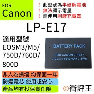 衝評王 FOR Canon LP-E17 電池 EOS M3 M5 77D 800D lpe17 LPE17 臺中市