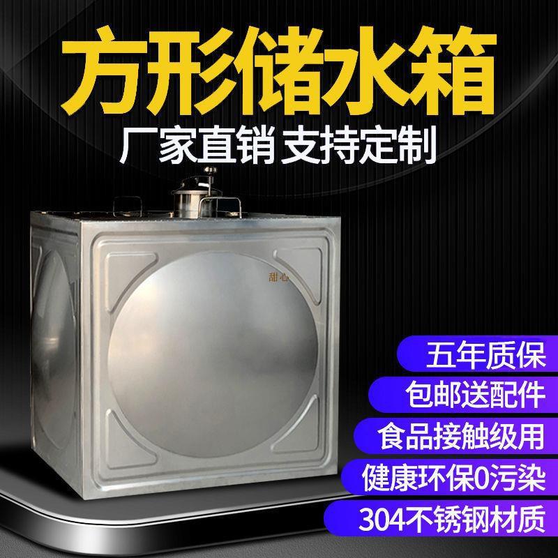 [熱銷]304不銹鋼水箱長方形組合水塔家用加厚儲水桶太陽能樓頂儲水罐