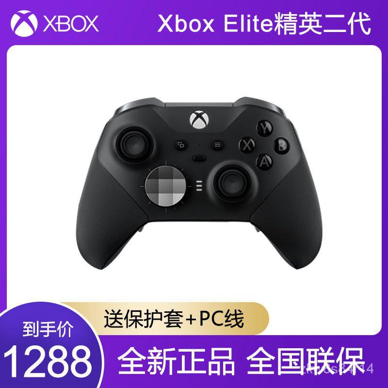 【溫柔爆款專場】微軟Xbox Elite精英手柄二代藍牙遊戲手柄XSX無線控制器PC平板one