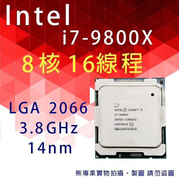 熊專業★ INTEL I7-9800X 散裝 保固一個月 2066 (R)