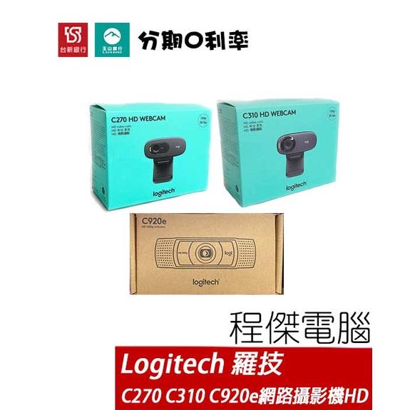 羅技 C270 C310 C920e 網路攝影機HD 視訊鏡頭 720P 1080P Logitech『高雄程傑電腦 』